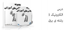 maktabkhoone29 222x100 - دانلود ویدئو های آموزشی درس الکترونیک ۱