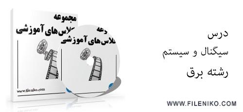 maktabkhoone3 500x230 - دانلود ویدئو های آموزشی درس سیگنال و سیستم دانشگاه صنعتی شریف