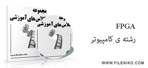 دانلود ویدئو های آموزشی FPGA دانشگاه صنعتی اصفهان