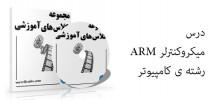 maktabkhoone33 222x100 - دانلود ویدئو های آموزشی درس میکروکنترلر ARM دانشگاه صنعتی اصفهان