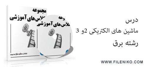 maktabkhoone4 500x230 - دانلود ویدئو های آموزشی درس ماشین های الکتریکی 2و 3 دانشگاه صنعتی شریف
