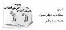maktabkhoone40 222x100 - دانلود ویدئو های آموزشی درس معادلات دیفرانسیل دانشگاه صنعتی شریف