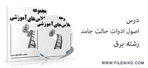 maktabkhoone5 500x230 - دانلود ویدئو های آموزشی درس اصول ادوات حالت جامد دانشگاه صنعتی شریف