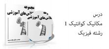 maktabkhoone51 222x100 - دانلود ویدئو های آموزشی درس مکانیک کوانتیک ۱ دانشگاه صنعتی شریف