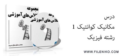 maktabkhoone51 500x230 - دانلود ویدئو های آموزشی درس مکانیک کوانتیک ۱ دانشگاه صنعتی شریف
