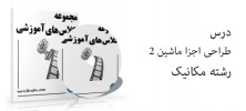 maktabkhoone6 222x100 - دانلود ویدئو های آموزشی درس طراحی اجزا ماشین 2 دانشگاه صنعتی شریف