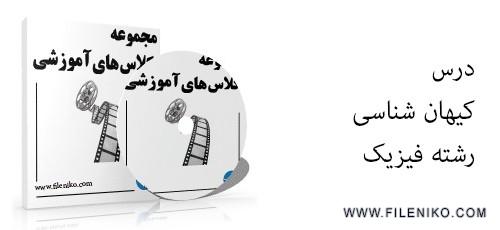 maktabkhoone9 500x230 - دانلود ویدئو های آموزشی درس کیهان شناسی دانشگاه صنعتی شریف
