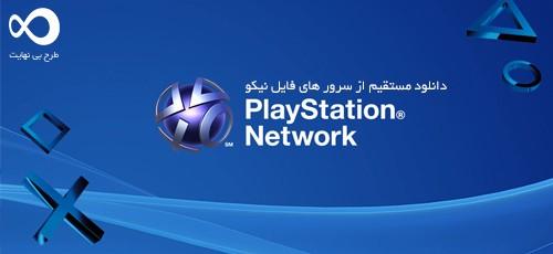 o1vbsfc91 500x230 - سرویس جدید فایل نیکو : دانلود مستقیم بازی های PS4 از روی کنسول
