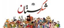 شکرستان 222x100 - دانلود انیمیشن سریالی شکرستان با کیفیت عالی