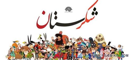 دانلود انیمیشن سریالی شکرستان با کیفیت عالی