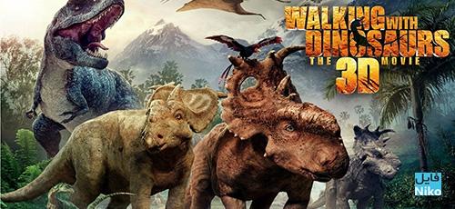 1 2 - دانلود انیمیشن Walking with Dinosaurs 2013 همراه با دایناسورها با دوبله فارسی