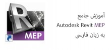 Autodesk Revit MEP learning 222x100 - دانلود مجموعه کتاب های آموزش جامع Autodesk Revit MEP به زبان فارسی
