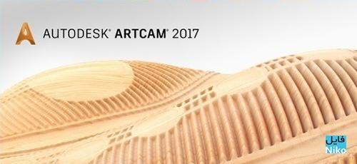 Autodesk.ArtCAM - دانلود Autodesk ArtCAM Premium 2018.2.1 x64  نرم افزار طراحی و مدل سازی برای ماشین های سی ان سی چوب کاری