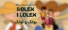 Bolek and Lolek 222x100 - دانلود فصل هشتم کارتون به یادماندنی Bolek and Lolek  بولک و لولک