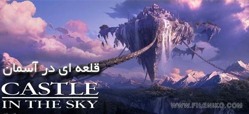 دانلود انیمیشن Castle in the Sky قلعه ای در آسمان دوبله ی فارسی سه زبانه