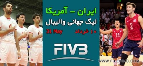 FIVB - لیگ جهانی والیبال :دانلود بازی ایران - آمریکا 10 خرداد