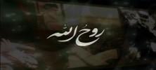 Imam khomeini fileniko 222x100 - دانلود مستند روح الله