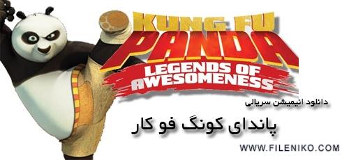 دانلود سریال کارتونی Kung Fu Panda Legends of Awesomeness کونگ فو پاندا افسانه های شگفت انگیز دوبله فارسی