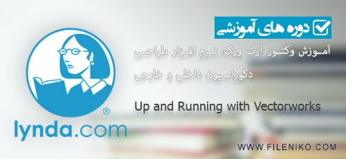 Lynda 1 - دانلود Up and Running with Vectorworks - آموزش وکتور آرت ورک، نرم افزار طراحی دکوراسیون داخلی و خارجی