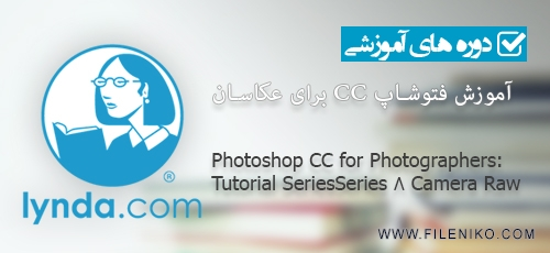 Lynda 12 - دانلود Photoshop CC for Photographers: Camera Raw 8 Tutorial Series - آموزش فتوشاپ CC برای عکاسان، Camera Raw
