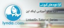 Lynda 14 222x100 - دانلود Lynda LinkedIn Tutorial Series دوره های آموزشی لینکد این