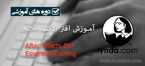 Lynda 2 - دانلود After Effects CS6 Essential Training - آموزش افتر افکت CS6