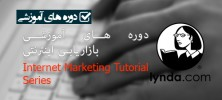 Lynda 24 222x100 - دانلود Lynda Internet Marketing Tutorial Series دوره های آموزشی بازاریابی اینترنتی