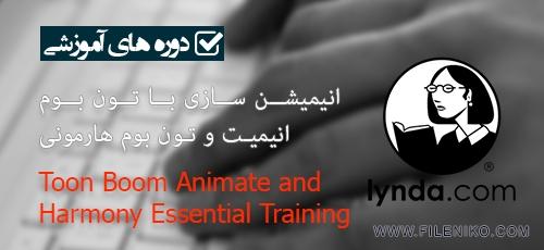 دانلود Lynda Toon Boom Animate and Harmony Essential Training آموزش انیمیشن سازی با تون بوم انیمیت و تون بوم هارمونی