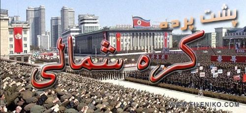 دانلود مستند Undercover in North Korea 2008 پشت پرده کره شمالی با زیرنویس فارسی