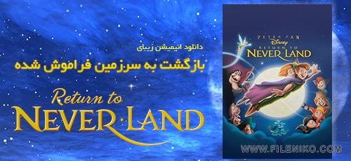 دانلود انیمیشن پیتر پن ۲: بازگشت به سرزمین فراموش شده – Peter Pan 2: Return to Never Land (زبان اصلی با زیر نویس فارسی)