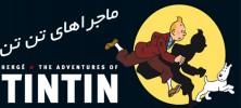 The Adventures of Tintin 222x100 - دانلود انیمیشن سریالی The Adventures of Tintin ماجراهای تن تن فصل اول دوبله فارسی