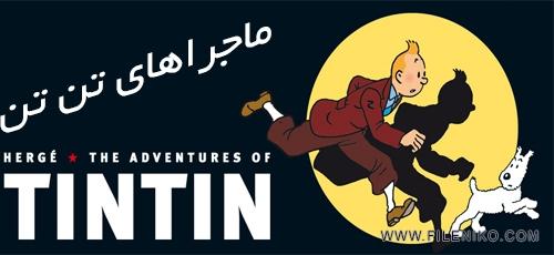 دانلود انیمیشن سریالی دوبله فارسی ماجراهای تن تن فصل دوم The Adventures of Tintin