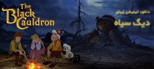 The Black Cauldron 222x100 - دانلود انیمیشن زیبای The Black Cauldron دیگ سیاه با دوبله فارسی