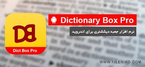 Untitled 11 - دانلود Dictionary Box Pro 2.9.0 نرم افزار جعبه دیکشنری برای اندروید