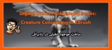 digital tutors13 222x100 - دانلود Digital Tutors Creature Concepting in ZBrush آموزش ساخت موجود تخیلی در زدبراش