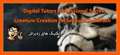 digital tutors14 - دانلود Digital Tutors Creature Creation Techniques in ZBrush آموزش تکنیک های زدبراش