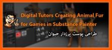 digital tutors2 222x100 - دانلود  Creating Animal Fur for Games in Substance Painter طراحی پوست پرزدار حیوان در سابستنس پینتر