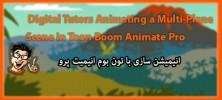 digital tutors7 222x100 - دانلود Digital Tutors Animating a Multi-Plane Scene in Toon Boom Animate Pro انیمیشن سازی با تون بوم