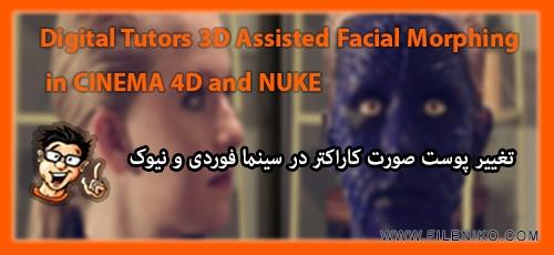 digital tutors9 - دانلود Digital Tutors 3D Assisted Facial Morphing in CINEMA 4D and NUKE آموزش تغییر پوست صورت کاراکتر