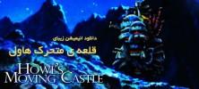 howl1 222x100 - دانلود انیمیشن Howl's Moving Castle قلعه ی متحرک هاول دوبله فارسی سه زبانه