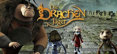 hunt - دانلود انیمیشن Dragon Hunters 2008 شکارچیان اژدها با دوبله فارسی