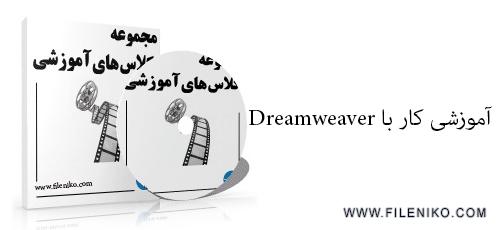 maktabkhoone1 - دانلود ویدئو های آموزشی کار با Dreamweaver