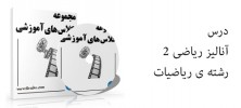 maktabkhoone13 222x100 - دانلود ویدئو های آموزشی آنالیز ریاضی ۲ دانشگاه صنعتی شریف