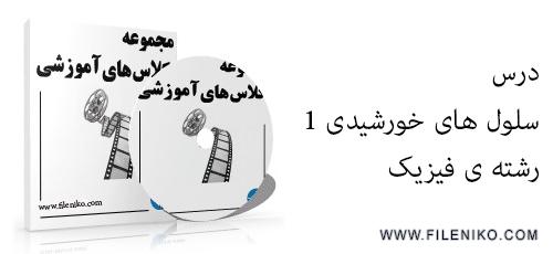 maktabkhoone14 - دانلود ویدئو های آموزشی سلول های خورشیدی 1 دانشگاه صنعتی شریف