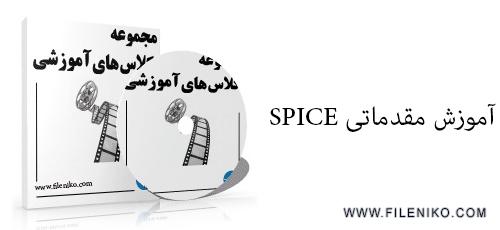 maktabkhoone15 - ویدئو های آموزشی مقدماتی SPICE
