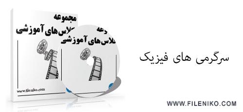maktabkhoone17 - دانلود ویدئو های سرگرمی های فیزیک