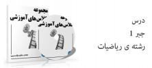 maktabkhoone8 222x100 - دانلود ویدئو های آموزشی درس جبر ۱ دانشگاه صنعتی شریف