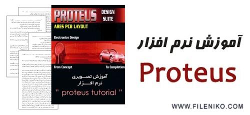 دانلود مجموعه آموزشی نرم افزار Proteus پروتئوس ( فیلم آموزشی، کتاب، اسلاید )