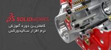solid 222x100 - دانلود SolidProfessor SolidWorks Training Series دوره آموزش نرم افزار سالیدورکس (2007)