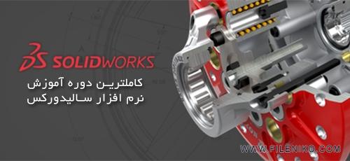 solid - دانلود SolidProfessor SolidWorks Training Series دوره آموزش نرم افزار سالیدورکس (2007)